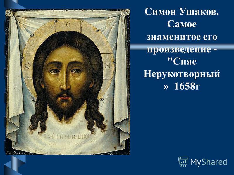 Симон Ушаков. Самое знаменитое его произведение - Спас Нерукотворный » 1658 г
