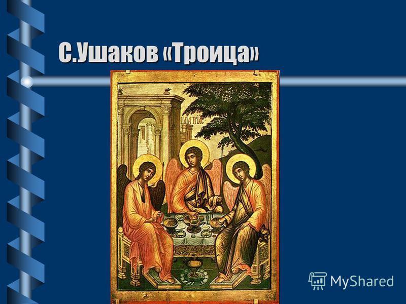 С.Ушаков «Троица»