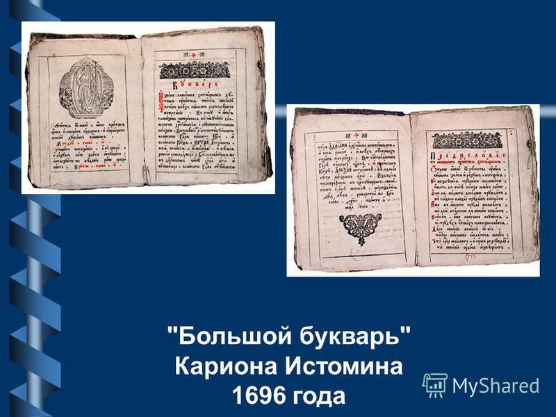Большой букварь Кариона Истомина 1696 года