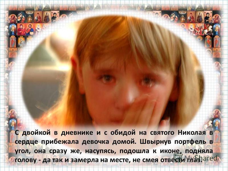 Та пожалела ее и решила спросить по пройденному материалу. Но что бы она не спрашивала - в ответ были только молчание и слезы...