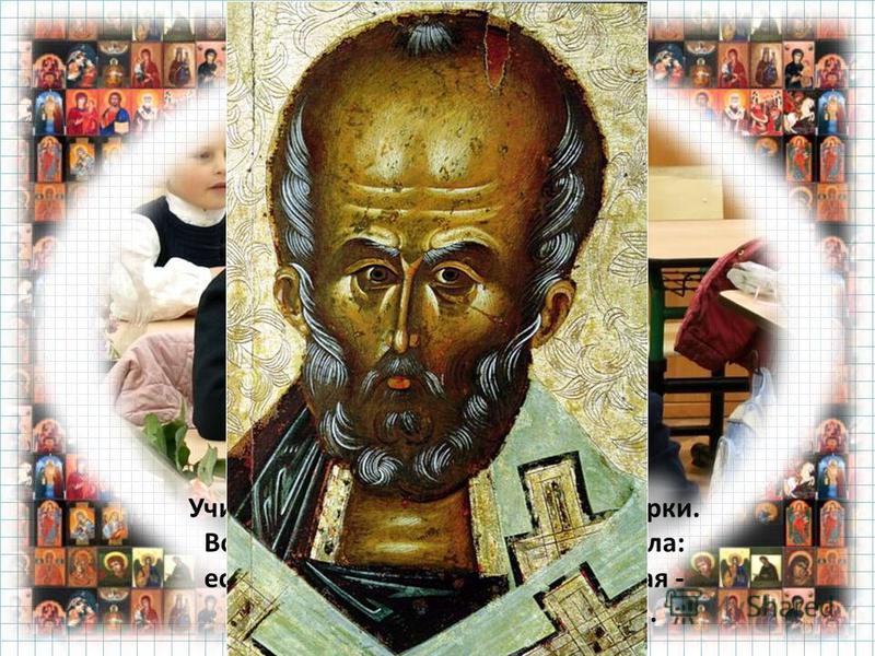 Жила одна девочка. Она была христианка и особенно почитала святого Николая Чудотворца.