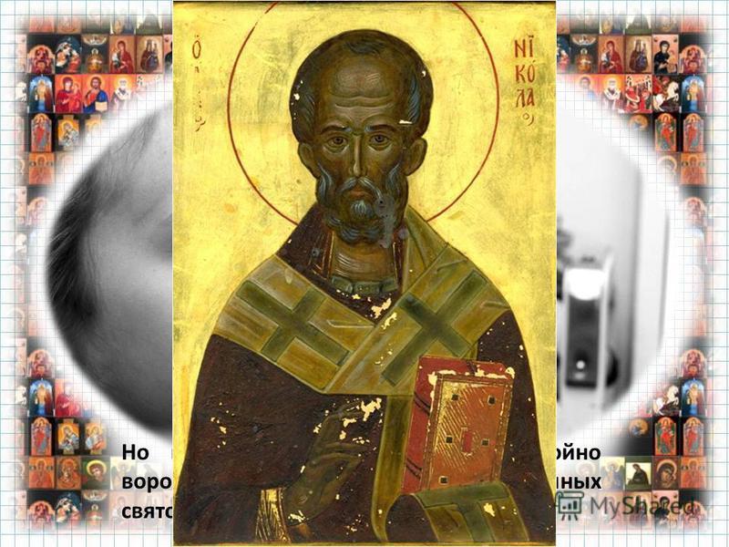 И всегда помогал девочке святитель Николай Чудотворец. Прибегала она домой радостная, подходила к иконе и благодарила своего заступника за помощь.