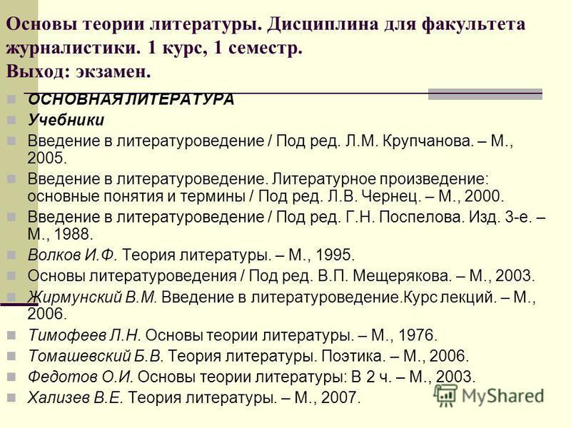 Основы теории литературы.