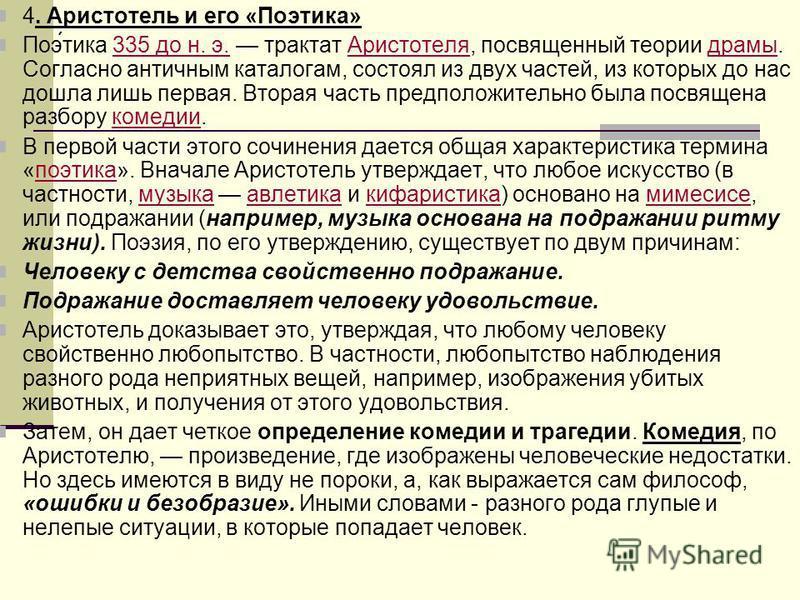 4. Аристотель и его «Поэтика» Поэ́тика 335 до н. э. трактат Аристотеля, посвященный теории драмы. Согласно античным каталогам, состоял из двух частей, из которых до нас дошла лишь первая. Вторая часть предположительно была посвящена разбору комедии.3
