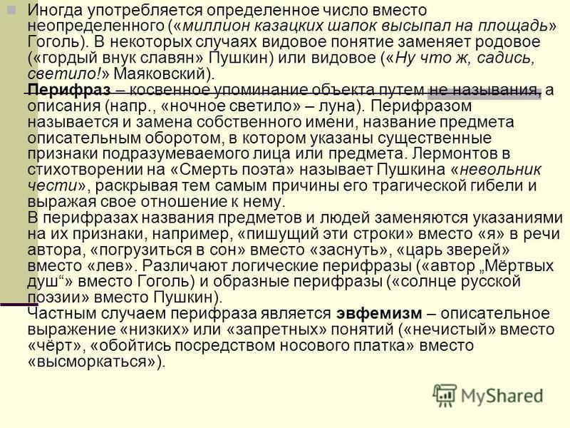 Иногда употребляется определенное число вместо неопределенного («миллион казацких шапок высыпал на площадь» Гоголь). В некоторых случаях видовое понятие заменяет родовое («гордый внук славян» Пушкин) или видовое («Ну что ж, садись, светило!» Маяковск