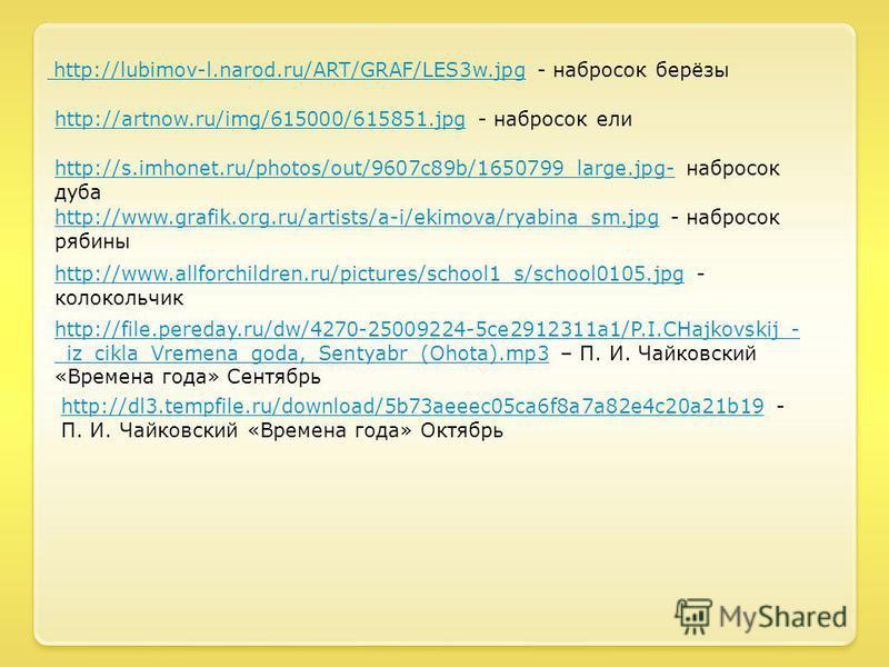 http://lubimov-l.narod.ru/ART/GRAF/LES3w.jpg http://lubimov-l.narod.ru/ART/GRAF/LES3w.jpg - набросок берёзы http://artnow.ru/img/615000/615851.jpghttp://artnow.ru/img/615000/615851. jpg - набросок ели http://s.imhonet.ru/photos/out/9607c89b/1650799_l