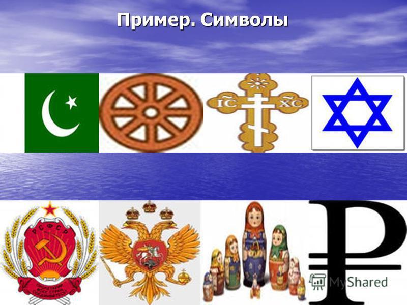 Пример. Символы