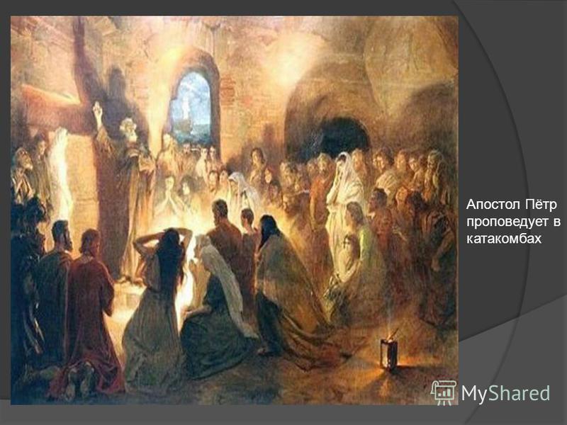 Апостол Пётр проповедует в катакомбах