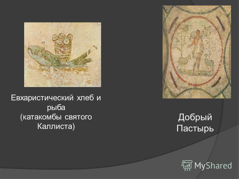 Евхаристический хлеб и рыба (катакомбы святого Каллиста) Добрый Пастырь