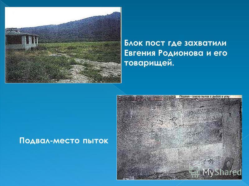 Блок пост где захватили Евгения Родионова и его товарищей. Подвал-место пыток
