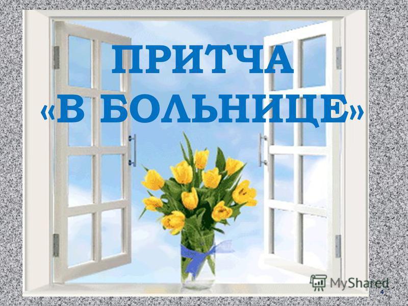 ТВОРИ ДОБРО 3