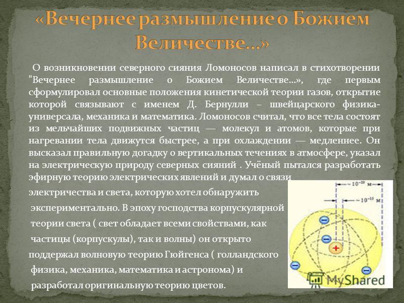 О возникновении северного сияния Ломоносов написал в стихотворении