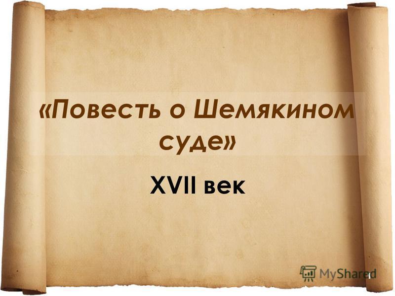 «Повесть о Шемякином суде» ΧVІІ век 1