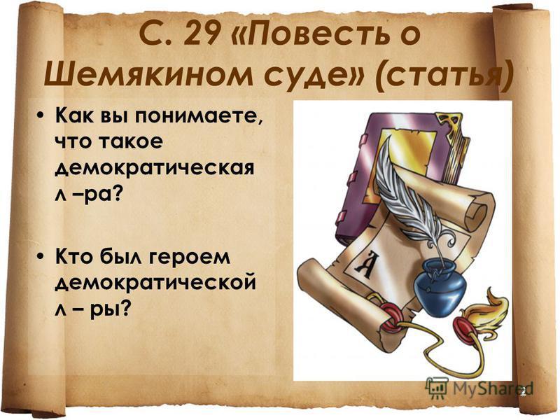 С. 29 «Повесть о Шемякином суде» (статья) Как вы понимаете, что такое демократическая л –ра? Кто был героем демократической л – ры? 2