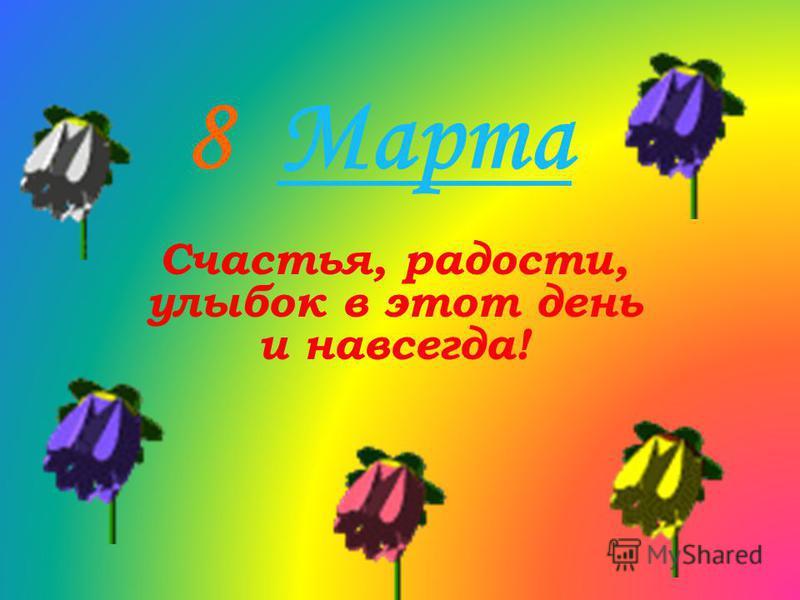 8 Марта Марта Счастья, радости, улыбок в этот день и навсегда!