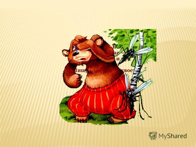 «Сказка про Комара Комаровича – длинный нос и про мохнатого Мишу – короткий хвост»
