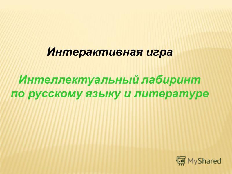 «Знание, и только знание делает человека свободным и великим». Д. Писарев «Наш русский язык более всех новых может быть способен приблизиться к языкам классическим по своему богатству, силе, свободе расположения, обилию форм. Но чтобы воспользоваться