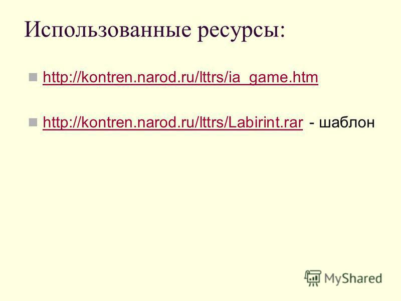 Явление однозначности слова называется полисемия В предложении Она приехала в Иркутск поступать в университет выделенное слово обстоятельство Слово «алиби» греческое и означает «это был не я» Гоголь, Державин, Некрасов, Есенин, Лермонтов, Пушкин, Кар