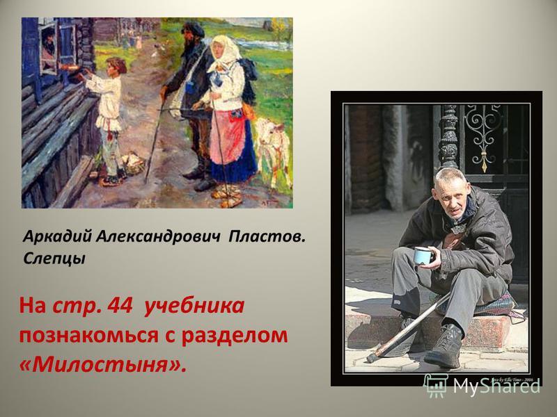 Аркадий Александрович Пластов. Слепцы На стр. 44 учебника познакомься с разделом «Милостыня».