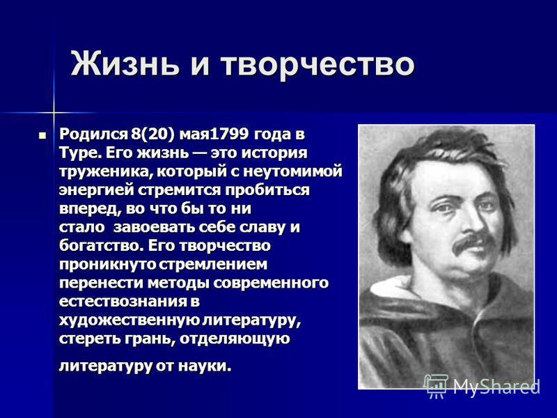 Жизнь и творчество Родился 8(20) мая 1799 года в Туре. Его жизнь это история труженика, который с неутомимой энергией стремится пробиться вперед, во что бы то ни стало завоевать себе славу и богатство. Его творчество проникнуто стремлением перенести
