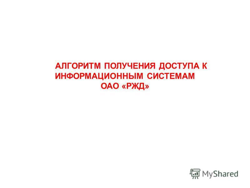 АЛГОРИТМ ПОЛУЧЕНИЯ ДОСТУПА К ИНФОРМАЦИОННЫМ СИСТЕМАМ ОАО «РЖД»