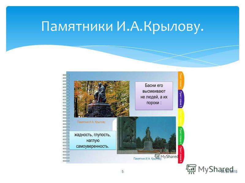 06.03.20155 Памятники И.А.Крылову.