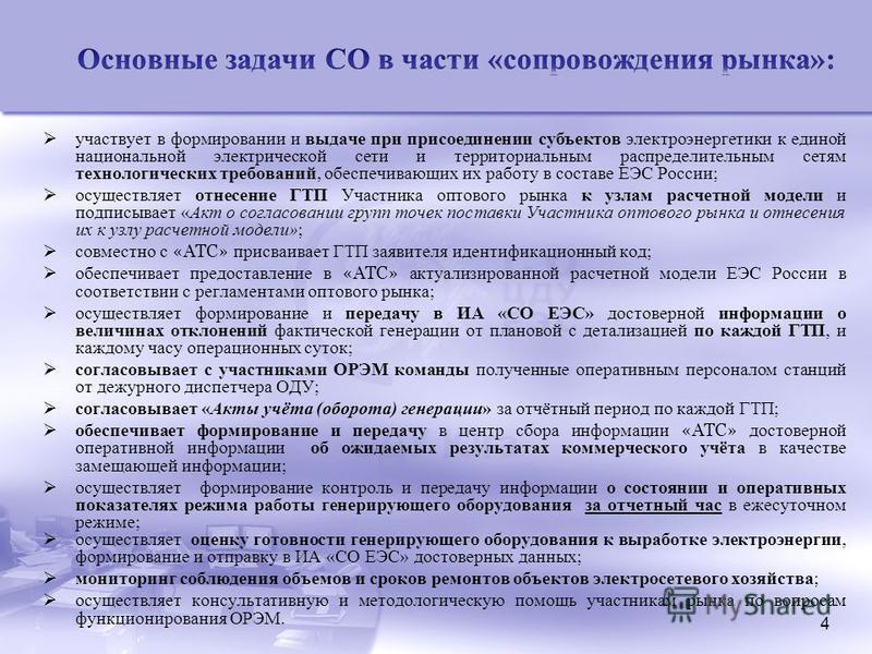участвует в формировании и выдаче при присоединении субъектов электроэнергетики к единой национальной электрической сети и территориальным распределительным сетям технологических требований, обеспечивающих их работу в составе ЕЭС России; осуществляет