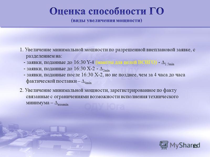 53 1. Увеличение минимальной мощности по разрешенной внеплановой заявке, с разделением на: - заявки, поданные до 16:30 Y-4 (макеты для целей ВСВГО) - 1.5min - заявки, поданные до 16:30 Х-2 - 2min - заявки, поданные после 16:30 Х-2, но не позднее, чем