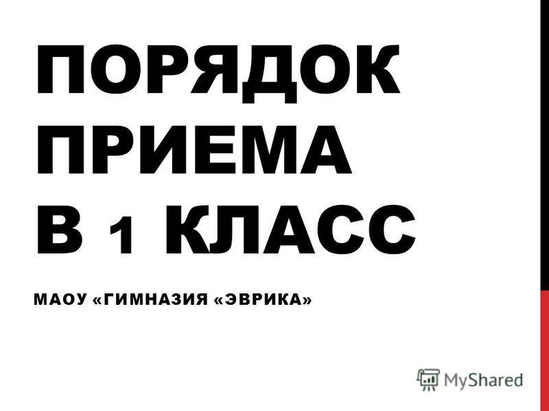 ПОРЯДОК ПРИЕМА В 1 КЛАСС МАОУ «ГИМНАЗИЯ «ЭВРИКА»