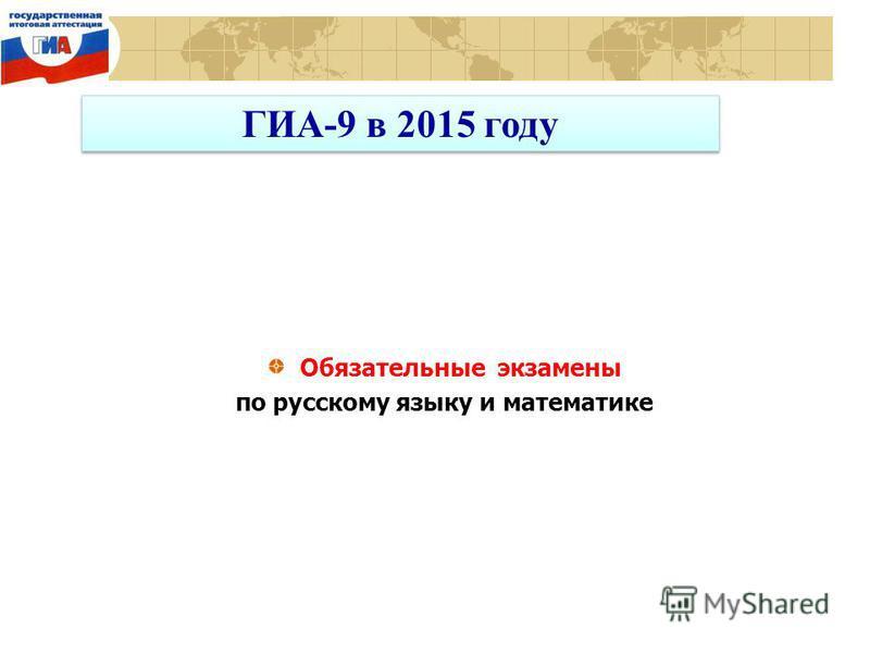 Обязательные экзамены по русскому языку и математике ГИА-9 в 2015 году