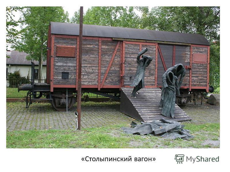 «Столыпинский вагон»