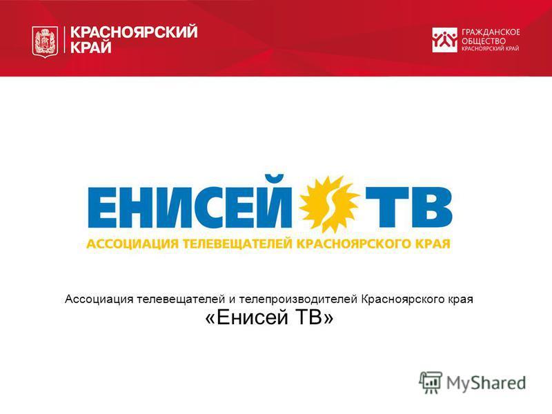 Ассоциация телевещателей и теле производителей Красноярского края «Енисей ТВ»