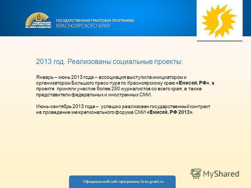 2013 год. Реализованы социальные проекты: Январь – июнь 2013 года – ассоциация выступила инициатором и организатором Большого пресс-тура по Красноярскому краю «Енисей. РФ», в проекте приняли участие более 250 журналистов со всего края, а также предст