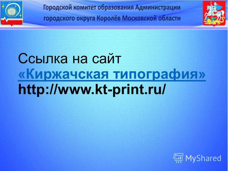 Ссылка на сайт «Киржачская типография» http://www.kt-print.ru/ «Киржачская типография»