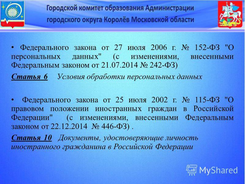 Федерального закона от 27 июля 2006 г. 152-ФЗ
