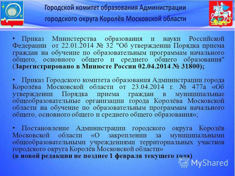 Приказ Министерства образования и науки Российской Федерации от 22.01.2014 32