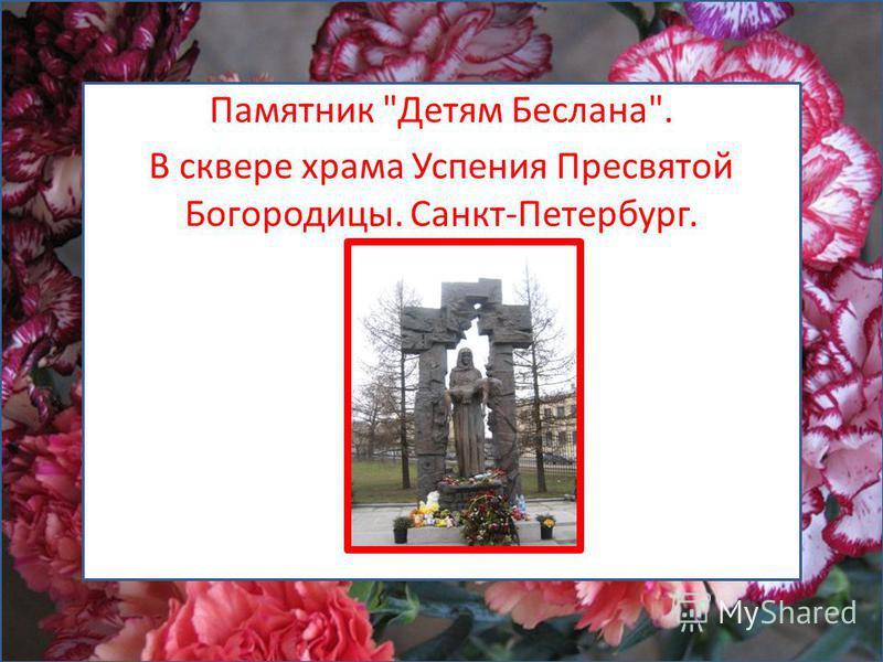 Памятник Детям Беслана. В сквере храма Успения Пресвятой Богородицы. Санкт-Петербург.