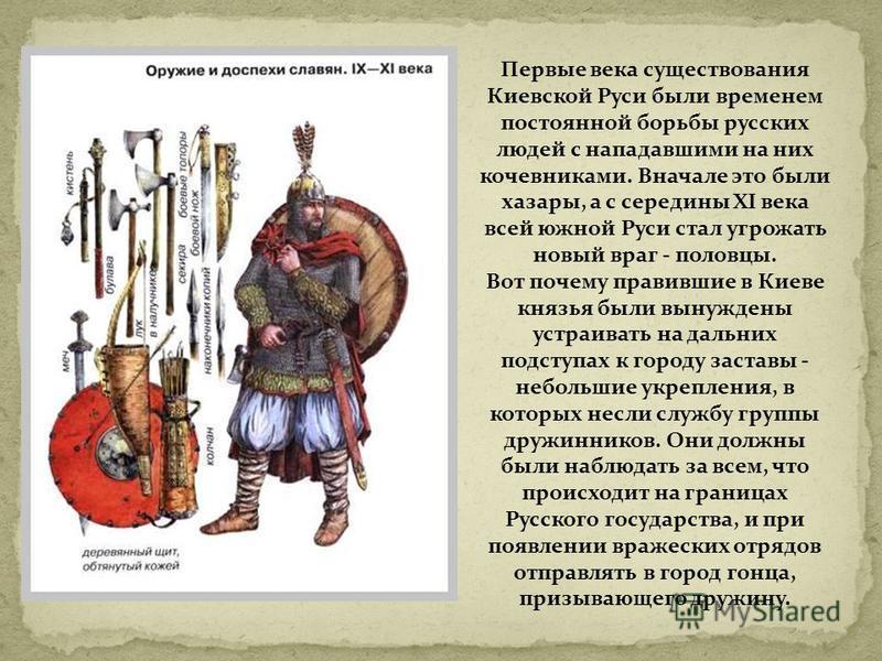 Первые века существования Киевской Руси были временем постоянной борьбы русских людей с нападавшими на них кочевниками. Вначале это были хазары, а с середины XI века всей южной Руси стал угрожать новый враг - половцы. Вот почему правившие в Киеве кня