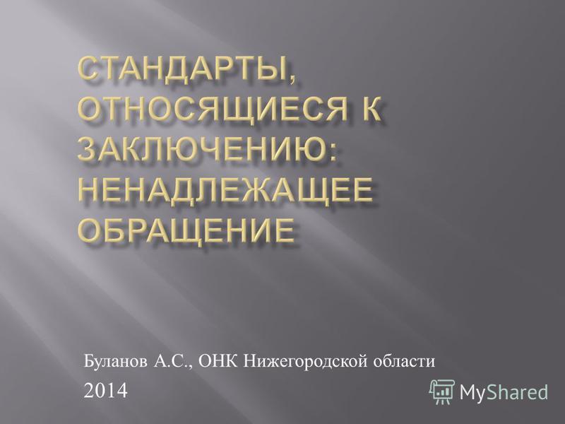 Буланов А. С., ОНК Нижегородской области 2014