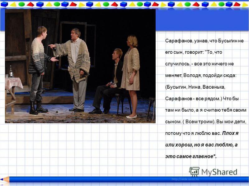 Сарафанов, узнав, что Бусыгин не его сын, говорит: