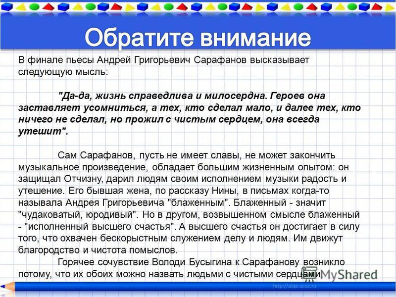 В финале пьесы Андрей Григорьевич Сарафанов высказывает следующую мысль: