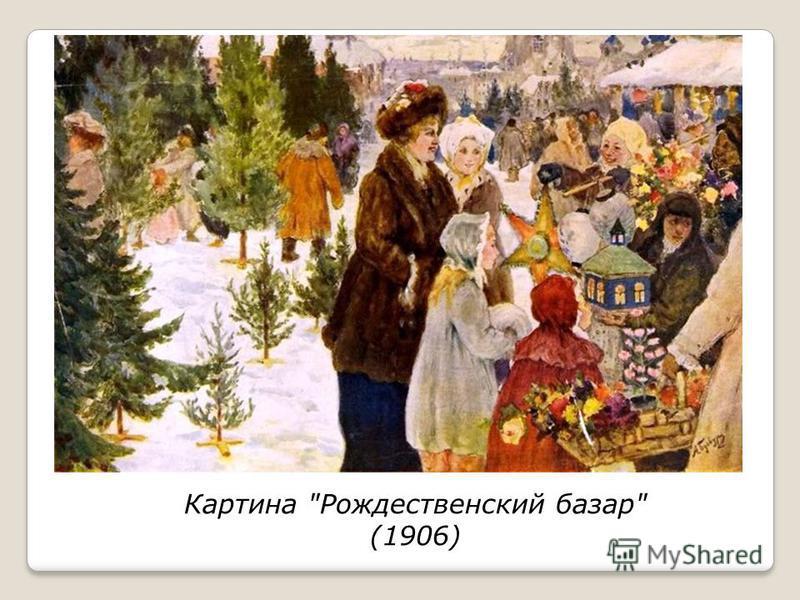 Картина Рождественский базар (1906)