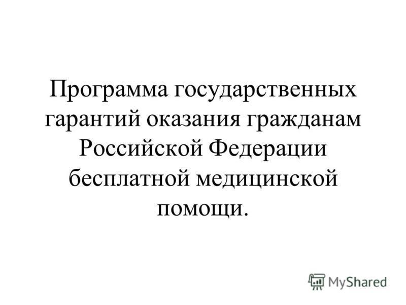 Программа государственных гарантий оказания гражданам Российской Федерации бесплатной медицинской помощи.
