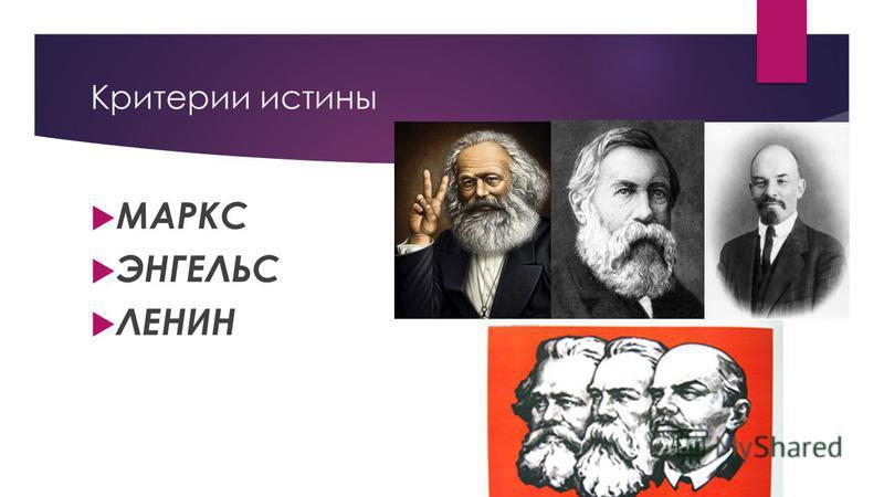 Критерии истины МАРКС ЭНГЕЛЬС ЛЕНИН
