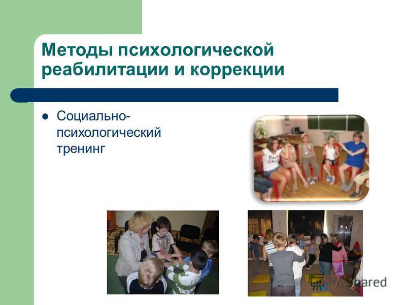 Методы психологической реабилитации и коррекции Социально- психологический тренинг