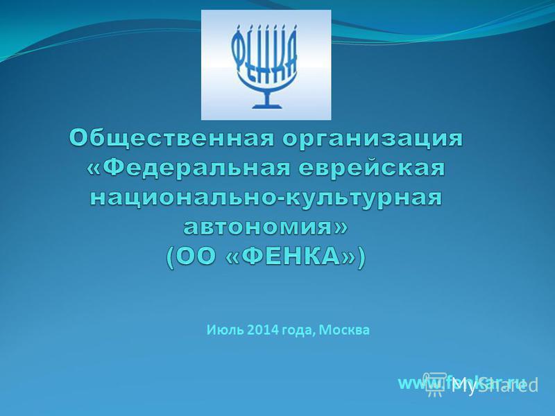 Июль 2014 года, Москва www.fenkar.ru