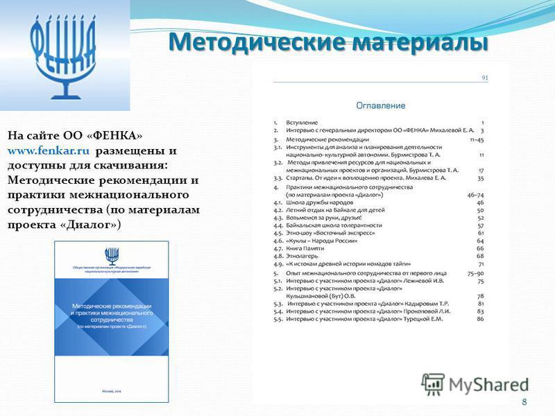 Методические материалы На сайте ОО «ФЕНКА» www.fenkar.ru размещены и доступны для скачивания: Методические рекомендации и практики межнационального сотрудничества (по материалам проекта «Диалог») 8