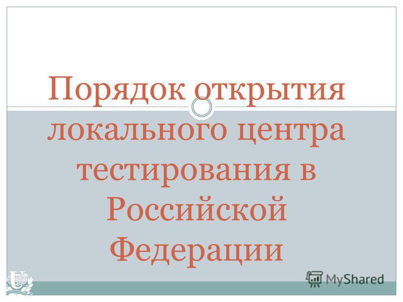 Порядок открытия локального центра тестирования в Российской Федерации