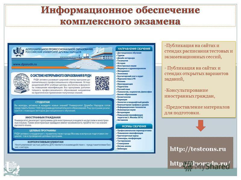 http://testcons.ru http://dporudn.ru/ -Публикация на сайтах и стендах расписания тестовых и экзаменационных сессий, - Публикация на сайтах и стендах открытых вариантов заданий, -Консультирование иностранных граждан, -Предоставление материалов для под