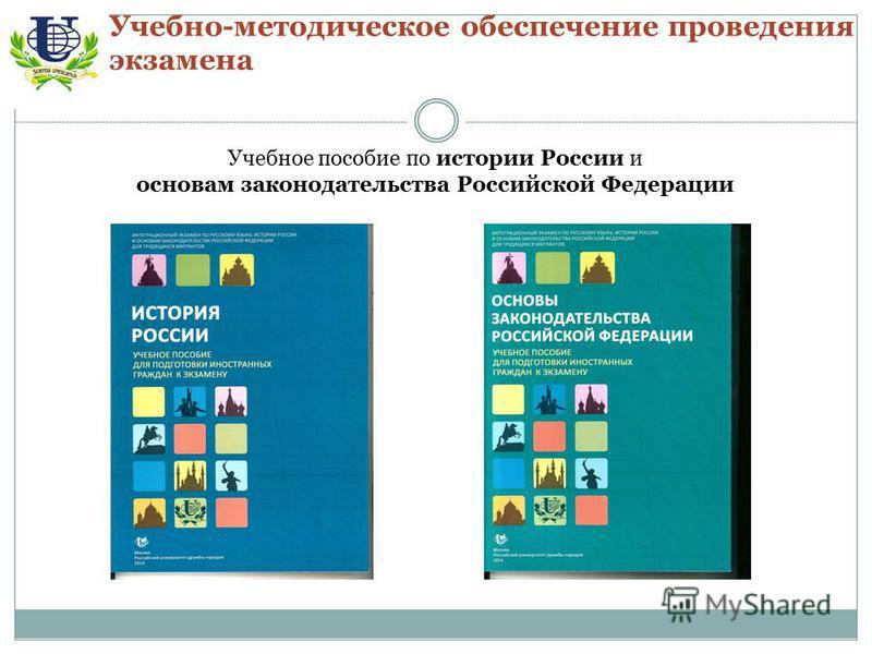 Учебно-методическое обеспечение проведения экзамена Учебное пособие по истории России и основам законодательства Российской Федерации